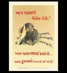 "REPRODUCTION; Propaganda Poster WW-II; Beware Against Rumour Mongers <span style=""font-style: italic"">(Gujarati Script)</span>"