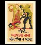 "REPRODUCTION; Propaganda Poster WW-II; Caution Against Japanese Invasion <span style=""font-style: italic"">(Gujarati Script)</span>"