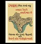 "REPRODUCTION; Propaganda Poster WW-II; Join National War Front <span style=""font-style: italic"">(Gujarati Script)</span>"