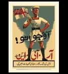 "REPRODUCTION; Propaganda Poster WW-II; Call For Recruitment In The Royal Indian Navy <span style=""font-style: italic"">(Urdu Script)</span>"