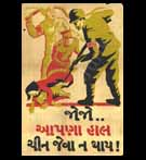 Propaganda Poster, India, WW-II; Caution Against Japanese Invasion